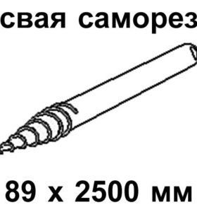 Винтовая свая саморез 89 х 2500 мм