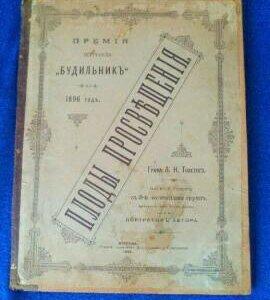 Толстой Л. Н. Прижизненное издание