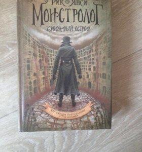 """Книга """"монстролог"""" кровавый остров.Автор Рик Янси"""