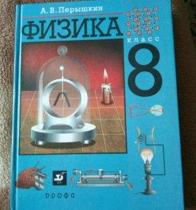 Учебник физики 8 класс , 2012 года.Учебник новый .
