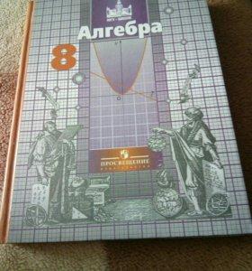 Учебник алгебры 8 класс,2011 года . Новый