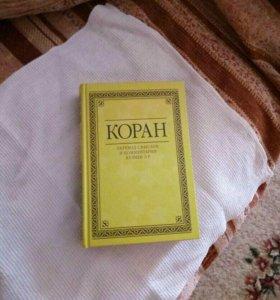 Священная Книга Коран