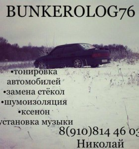 Bunkerolog76