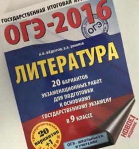 Сборник Литература ОГЭ 9 класс Фёдоров Зинина