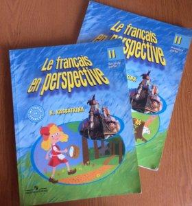 Учебники по французскому языку.