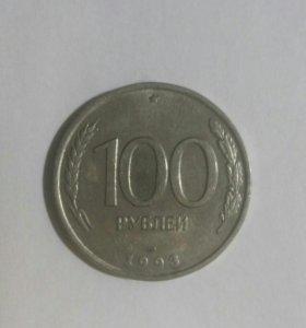 Монета 100 рублей 1993г