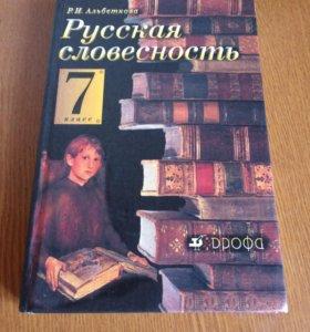 Русская словесность 7 класс.