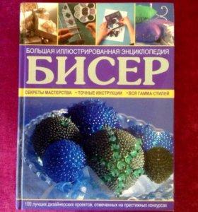 Книга по бисероплетению