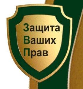 Юридические услуги в Самаре. Консультации
