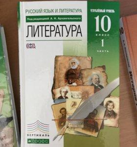 Учебники 10 класс: литература, история