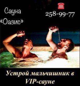 Сауна Круглосуточно