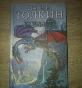 Книга Дж.Р.Р. Толкин Хоббит
