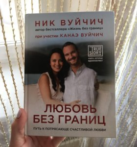 Ник Вуйчич «Любовь без границ»