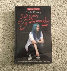 книга «50 дней до моего самоубийства»