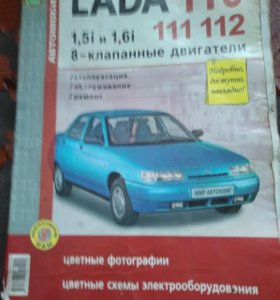 Книга для авто