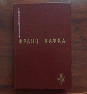 Франц Кафка, Процесс, Замок и др.