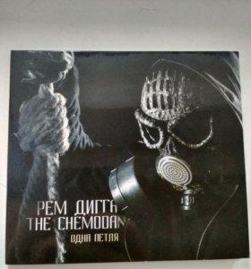 Рем Дигга и The Chemodan с автографом