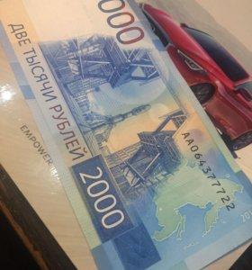 Две тысячи рублей с красивым номером.