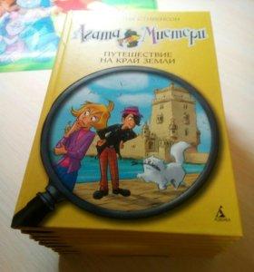 Не полная коллекция книг Агата Мистери