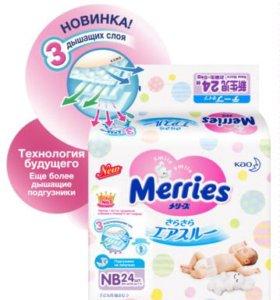 подгузники Merries NB(0-5кг) и S(4-8кг) 24шт
