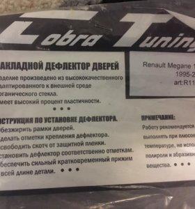Дефлекторы комплект на Рено Меган 2003