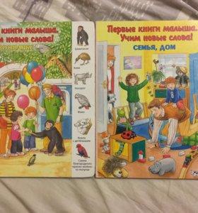 Первые книги малыша. 2 шт
