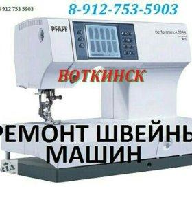 Ремонт наладка швейных машин