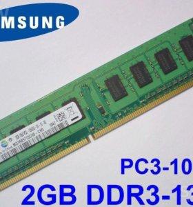 Новая Оперативная памятьsamsung DDR3 2 гб 1333 мГц