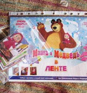 Альбом-календарь Маша и Медведь и все наклейки