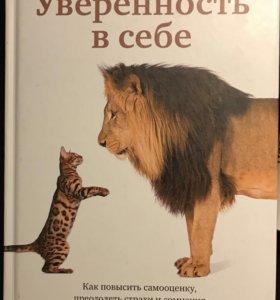 Книга «Уверенность в себе»