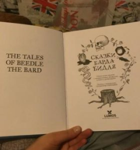 Книга из серии Гарри поттер