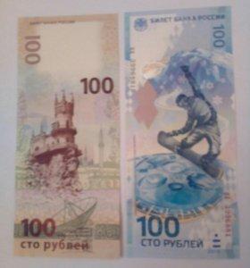 100 рублей 2014-2015