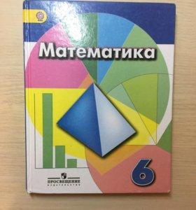 Учебник по математике 6 класс Дорофеева