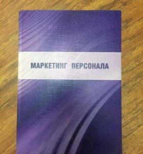 Книга «маркетинг персонала».