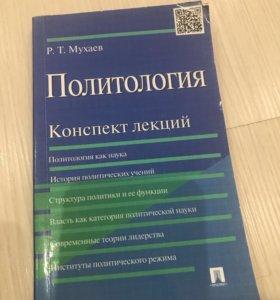 Политология Р.Т. Мухаев