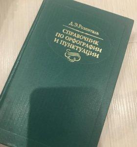 Справочник по орфографии и пунктуации