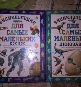 Детские книжки (Познавательные)