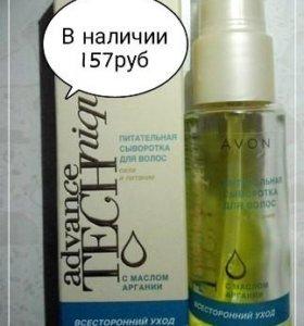 Сыворотка для волос с маслом Аргани