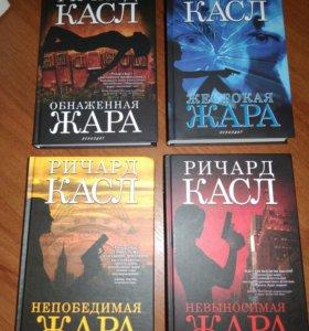 Серия книг Жара