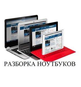 Ноутбуки в разборке различных проиЗводителей