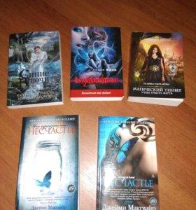 Самые разные книги!