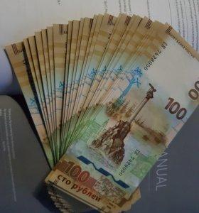 100 рублей Крым-Севастополь.