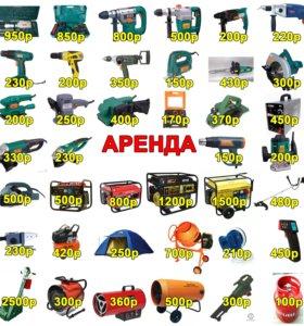 Аренда (прокат) электроинструментов и оборудования