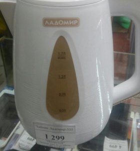 Чайник ладомир 335