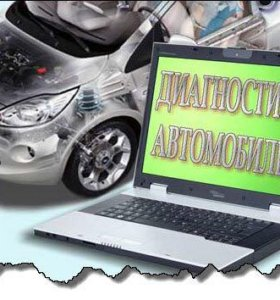 Диагностика автомобилей (иномарок)