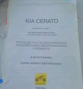 Журнал KIA CERATO