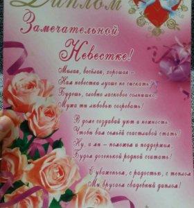 Открытка Диплом Невестке