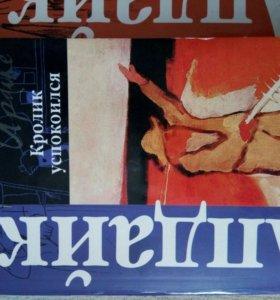 Книги. Апдайк и Паланик