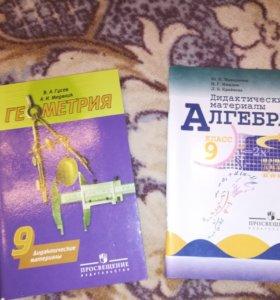 Учебные пособия в хорошем состоянии