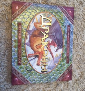 Книга «Драконы»
